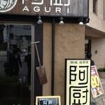 AGRI Cafe -