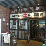 SAPPORO餃子製造所 - 店外観①