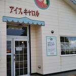 アイスキャロル - 店舗入口