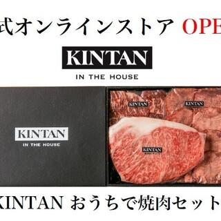 【お取り寄せ】KINTANのお肉でおうち焼肉!