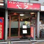 ハンバーグの店ベア - ハンバーグの店 ベア @蔵前