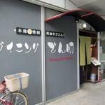 ダイニング でん助 - 中野坂上駅そばビルの一階