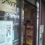 コテイベーカリー - 店内、ちょっと覗く