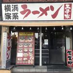横浜家系ラーメン王子家 -