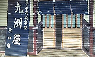 九洲屋 東口店