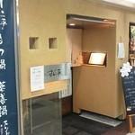 すじ平 - 店舗