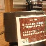 すじ平 - ランチ限定セルフサービス無料珈琲
