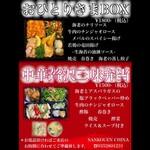 サンコウエンチャイナ・カフェ アンド ダイニング - ミニオードブル1800円〈お一人様BOXです中華贅沢三昧弁当1500円