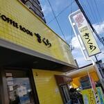 コーヒールームきくち - ソフト売り場