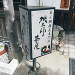 桃太郎茶屋 - 餡もち雑煮の専門店らしいです