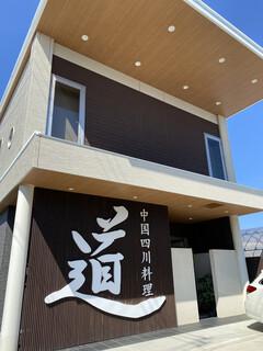 中国四川料理 道 - 外観