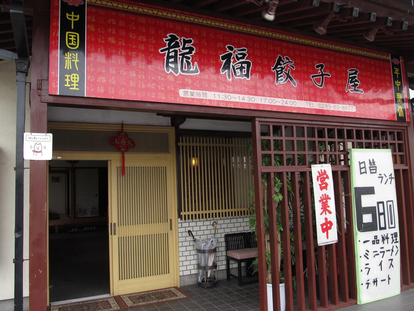 龍福餃子屋 name=