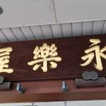 Eirakuya -
