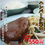 中華レストラン太郎 - ハンバーグ定食 550円