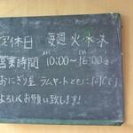マダ名モナイ、オニギリ屋 - 別館(ラムヤート)にて撮った黒板の案内