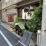 都寿司 - 下板橋の皆さんに愛されているお寿司屋さんです