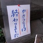 1352253 - 前日でカキフライ定食終わってました。09/3/29現在