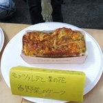 昭和記念公園 バーベキューガーデン - モッツアレラと菜の花、春野菜のケーキ(持ち込み)