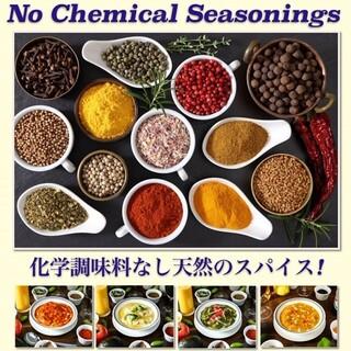 スパイスはインドから輸入したものを使い、化学調味料は一切無し