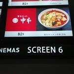135213074 - 渋谷の地下にマグマあり!