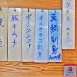 花水木 - お品書き 2020/06/30