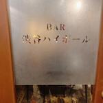 渋谷ハイボール -