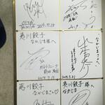 京都 夷川餃子 なかじま - サインいっぱい