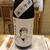 旬菜と海鮮 森田屋 - ドリンク写真:梅乃宿 雪子の酒 夏の純米吟醸税込650円