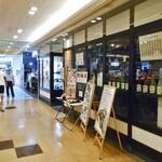 越後の蔵 和心づくし あさひ山 - 『CoCoLo長岡』の本館1階にあります