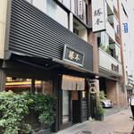 勝本 水道橋店 -