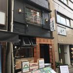 冨田書店 -