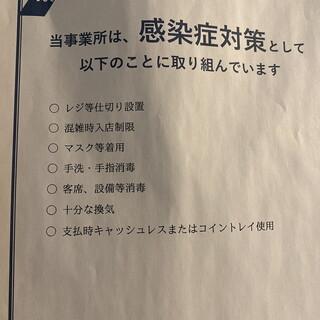 当店は「神奈川県感染防止対策取組書」発行店舗です!