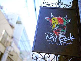 レッド ロック -