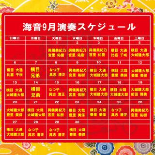9月の沖縄島唄ライブ(民謡ライブ)