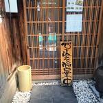 豆富と京会席 旬彩 旨魯 - 暖簾をくぐって玄関まで