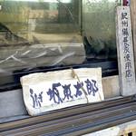 135239946 - 坂東太郎(養殖うな様のブランド品)が元気にうねうねしてます♪