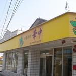 華中 - お店(外観)