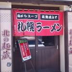 札幌 北の麺蔵 - 入口