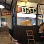 135240302 - 自家製麺コーナー