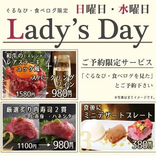 【日曜・水曜】レディースDAY★3種特別価格にてご提供!