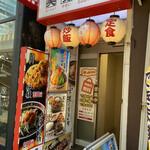 中華食堂 一番館 - 歩道橋わたったところ