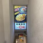 中華食堂 一番館 - お店は地下