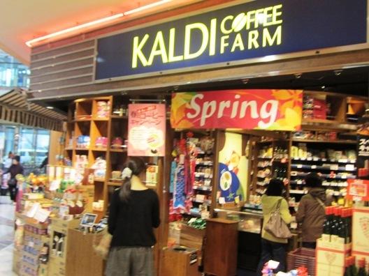 カルディコーヒーファーム フジグラン松山店