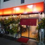 Menyaeguchi - 麺屋 えぐち