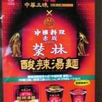 榮林 - コラボの即席麺