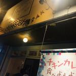 トラベラーズカフェ朔 -
