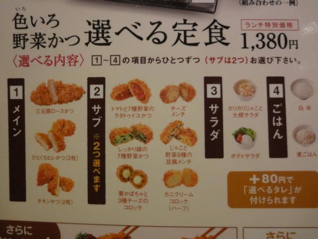 『新宿 とんかつ さぼてん 色いろ野菜かつが選べる定食ランチ ...