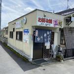 135277289 - お好み焼 三枝さんは、住宅街に位置しています