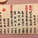 ちゃんこ 西乃龍 -