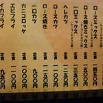 とん亭 - 定食メニュー